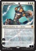 [日本語版]《黒き剣のギデオン/Gideon Blackblade》(WAR)※日本語限定イラスト