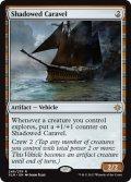 [英語版]《陰鬱な帆船/Shadowed Caravel》(XLN)