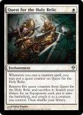 [英語版]《聖なる秘宝の探索/Quest for the Holy Relic》(ZEN)