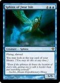 [英語版]《ジュワー島のスフィンクス/Sphinx of Jwar Isle》(ZEN)