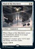 [日本語版]《スカイクレイブの大鎚/Maul of the Skyclaves》(ZNR)