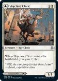 [日本語版]《スカイクレイブの僧侶/Skyclave Cleric》(ZNR)