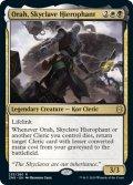 [日本語版]【FOIL/プレリ】《スカイクレイブの秘儀司祭、オラー/Orah, Skyclave Hierophant》(ZNR)